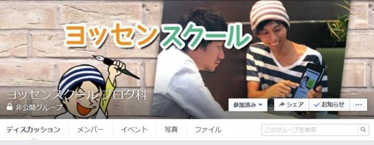 ヨッセンスクールブログ科