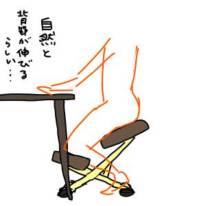 バランスチェアの座り方