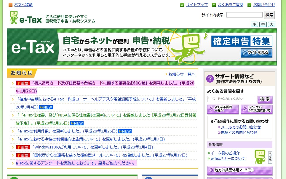 e-taxページ
