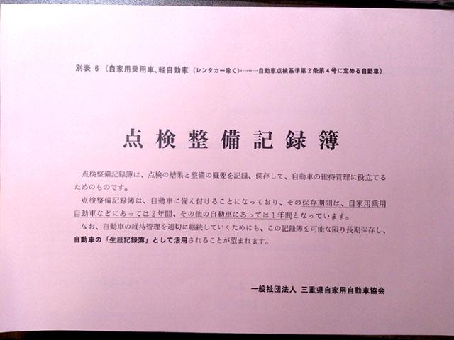 tenkenseibikirokubo1