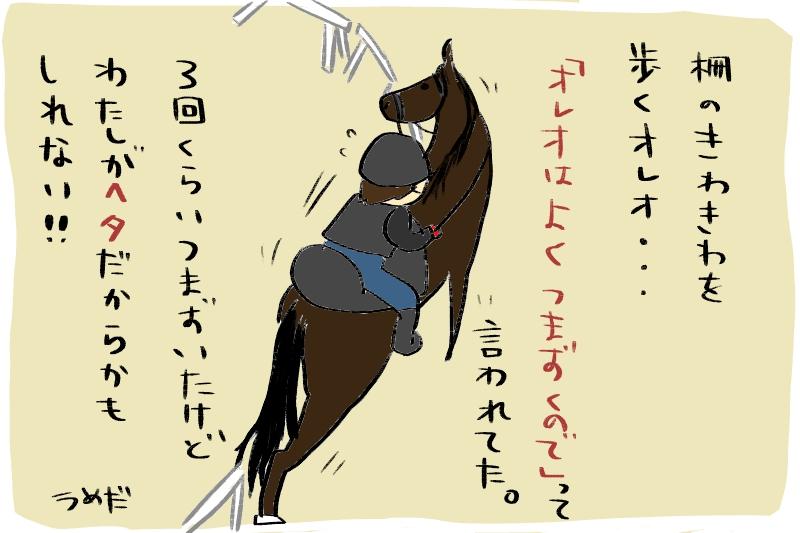 002oreo-tumazuku