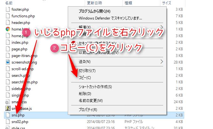 ファイル複製のやり方