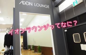 aeon_lounge
