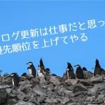blog-shigoto