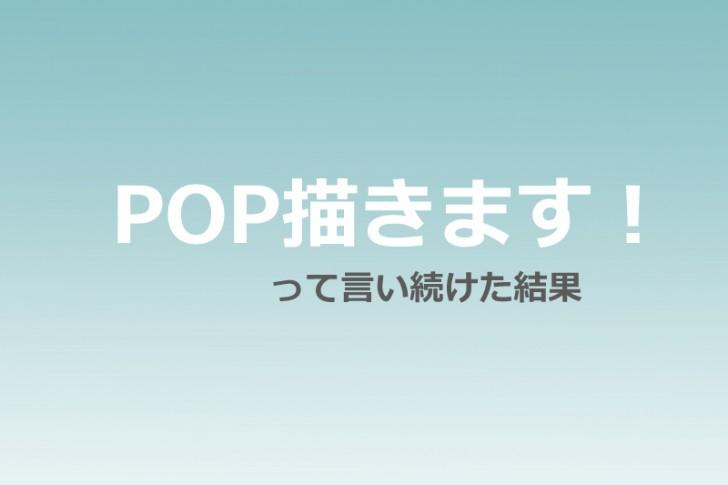 pop-kakimasu