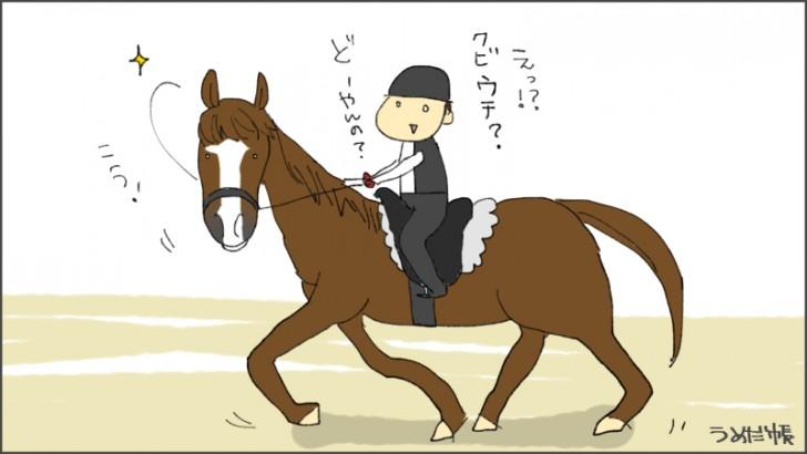 043-uchikubi