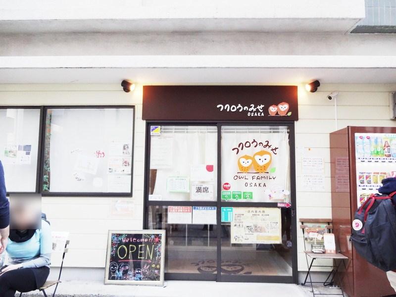 フクロウのみせ大阪店