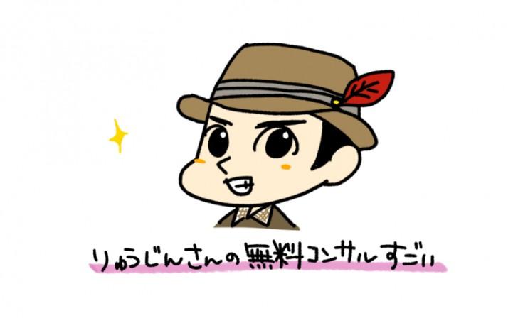 ryujin-consultant