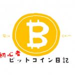 ビットコイン日記