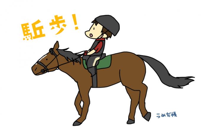 kakeashi3