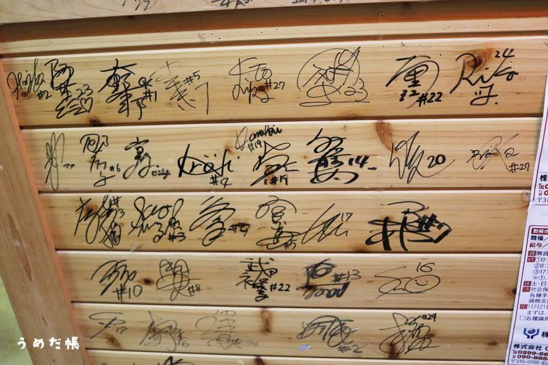 伊賀FCくノ一のサイン